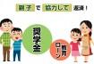 Điểm danh học bổng du học đất nước Nhật Bản